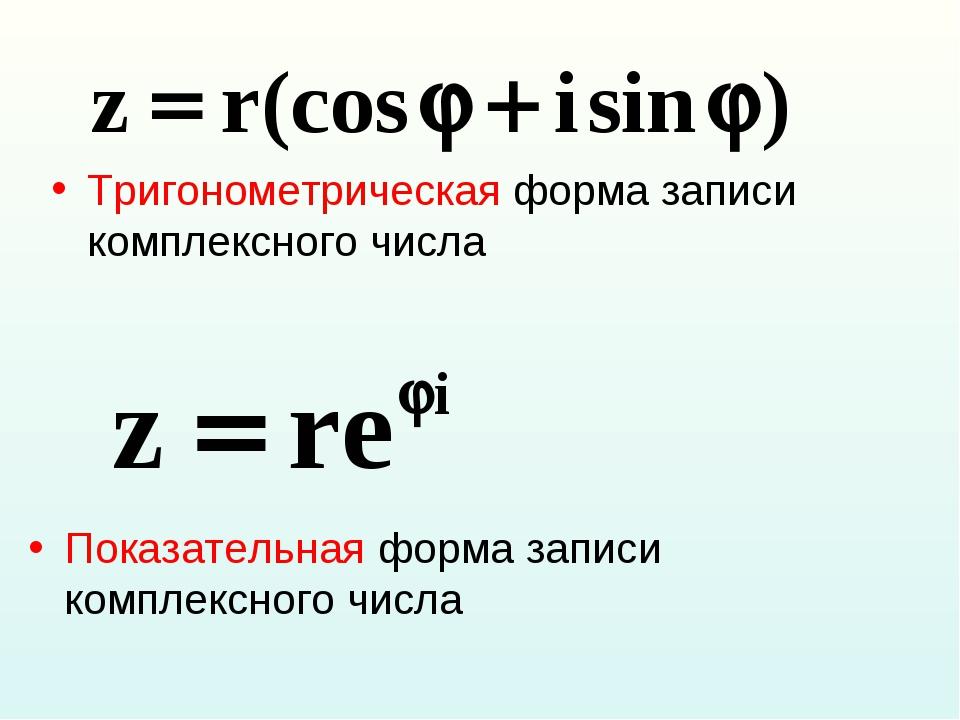 Тригонометрическая форма записи комплексного числа Показательная форма запис...
