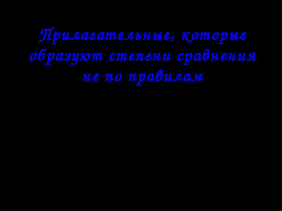 Good – better – the best Bad – worse – the worst Прилагательные, которые обра...