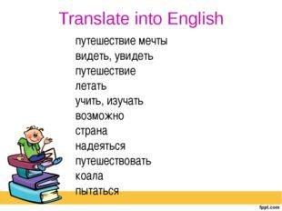 Translate into English путешествие мечты видеть, увидеть путешествие летать у