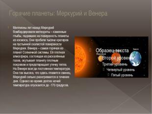 Горячие планеты: Меркурий и Венера Миллионы лет назад Меркурий бомбардировали