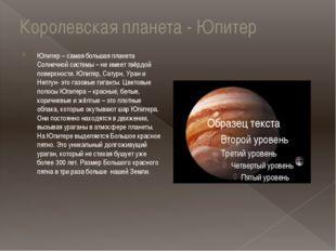 Королевская планета - Юпитер Юпитер – самая большая планета Солнечной системы