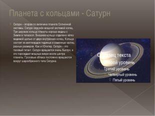 Планета с кольцами - Сатурн Сатурн – вторая по величине планета Солнечной сис