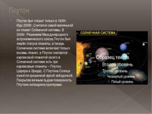 Плутон Плутон был открыт только в 1930г. Идо 2006г. Считался самой маленькой