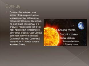 Солнце Солнце – ближайшая к нам звезда. Хотя по сравнению со многими другими