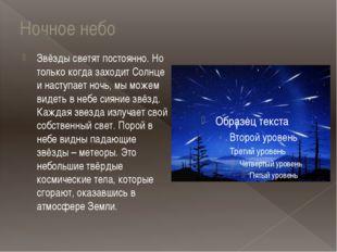 Ночное небо Звёзды светят постоянно. Но только когда заходит Солнце и наступа