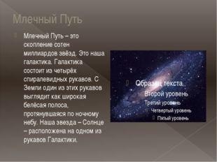 Млечный Путь Млечный Путь – это скопление сотен миллиардов звёзд. Это наша га
