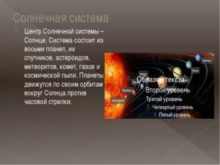 Солнечная система Центр Солнечной системы – Солнце. Система состоит из восьми