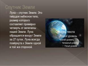 Спутник Земли Луна – спутник Земли. Это твёрдое небесное тело, размер которог