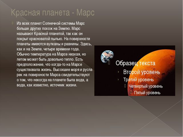 Красная планета - Марс Из всех планет Солнечной системы Марс больше других по...