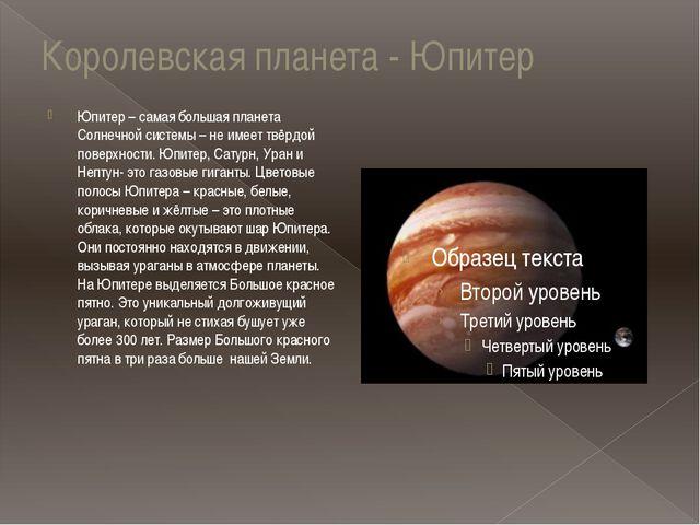 Королевская планета - Юпитер Юпитер – самая большая планета Солнечной системы...