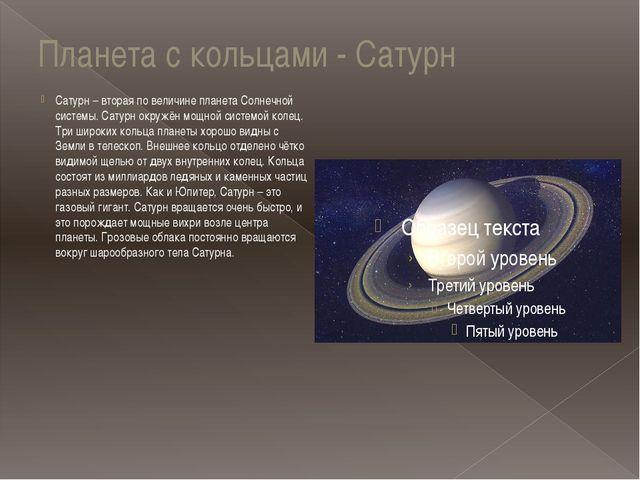 Планета с кольцами - Сатурн Сатурн – вторая по величине планета Солнечной сис...