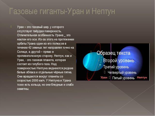 Газовые гиганты-Уран и Нептун Уран – это газовый шар, у которого отсутствует...