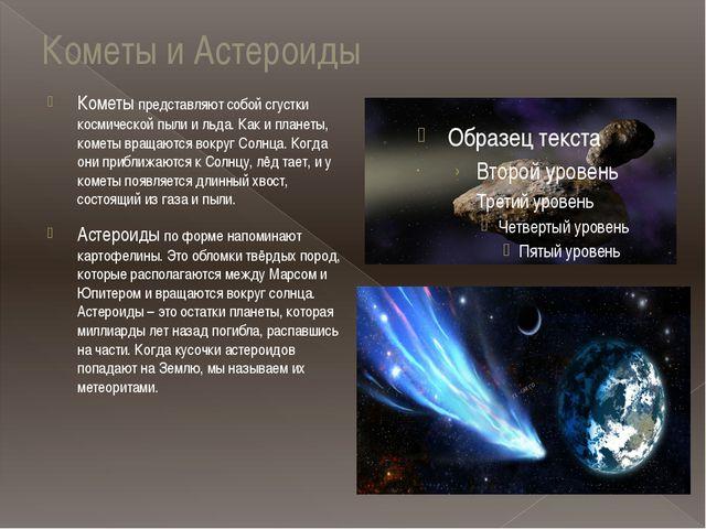 Кометы и Астероиды Кометы представляют собой сгустки космической пыли и льда....