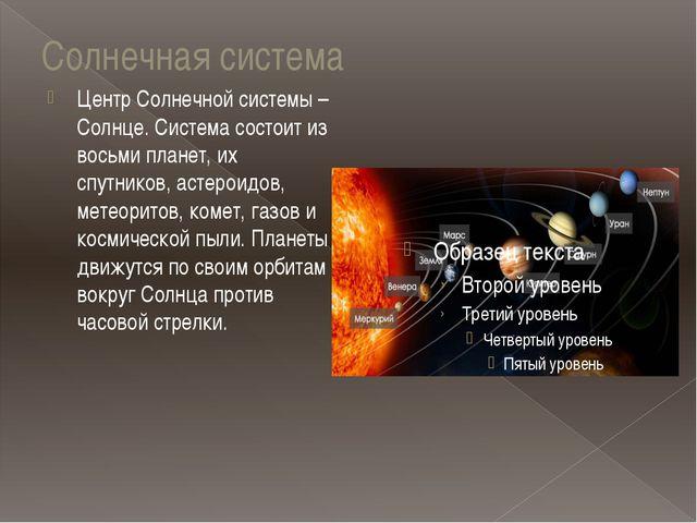 Солнечная система Центр Солнечной системы – Солнце. Система состоит из восьми...