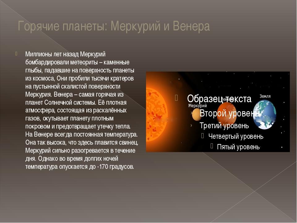 Горячие планеты: Меркурий и Венера Миллионы лет назад Меркурий бомбардировали...