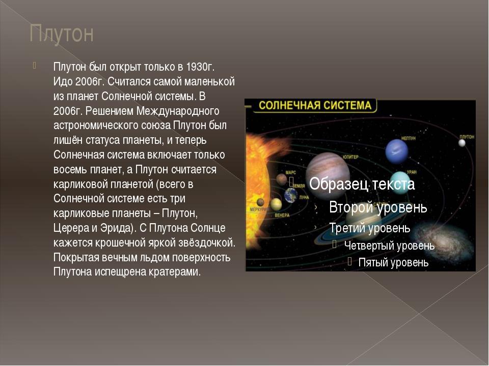 Плутон Плутон был открыт только в 1930г. Идо 2006г. Считался самой маленькой...