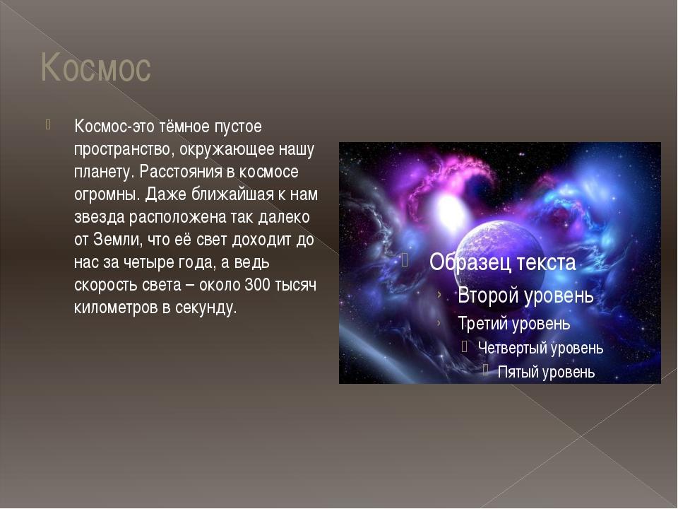 Космос Космос-это тёмное пустое пространство, окружающее нашу планету. Рассто...