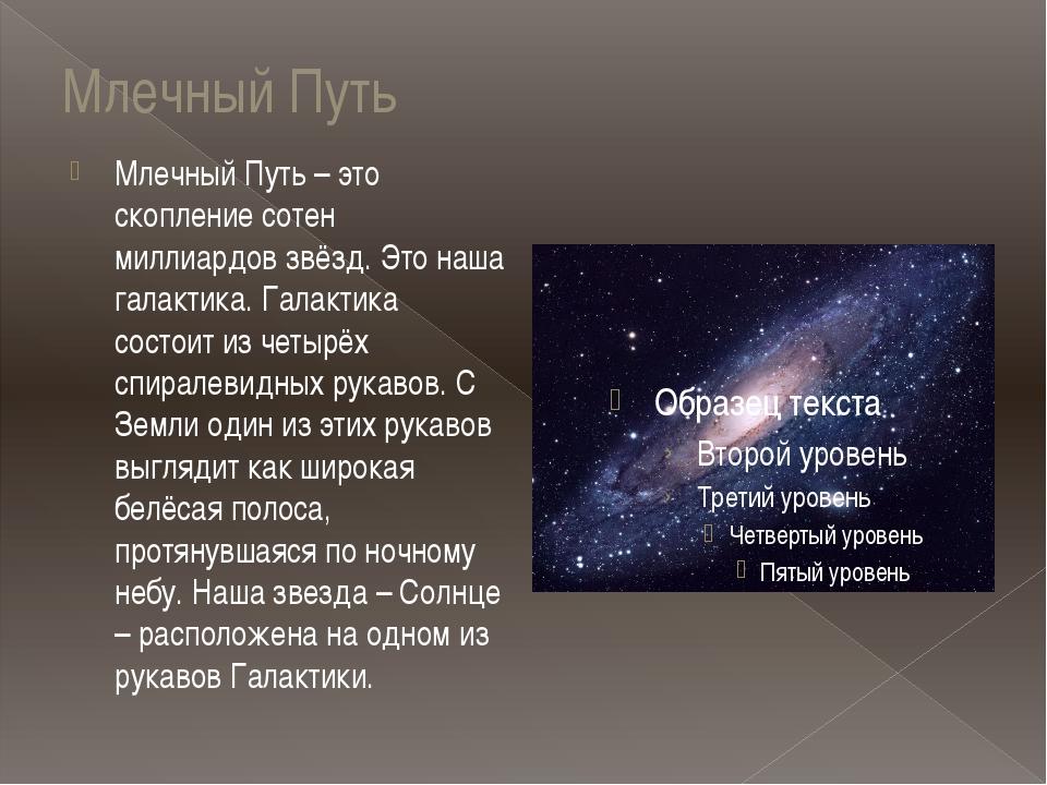 Млечный Путь Млечный Путь – это скопление сотен миллиардов звёзд. Это наша га...