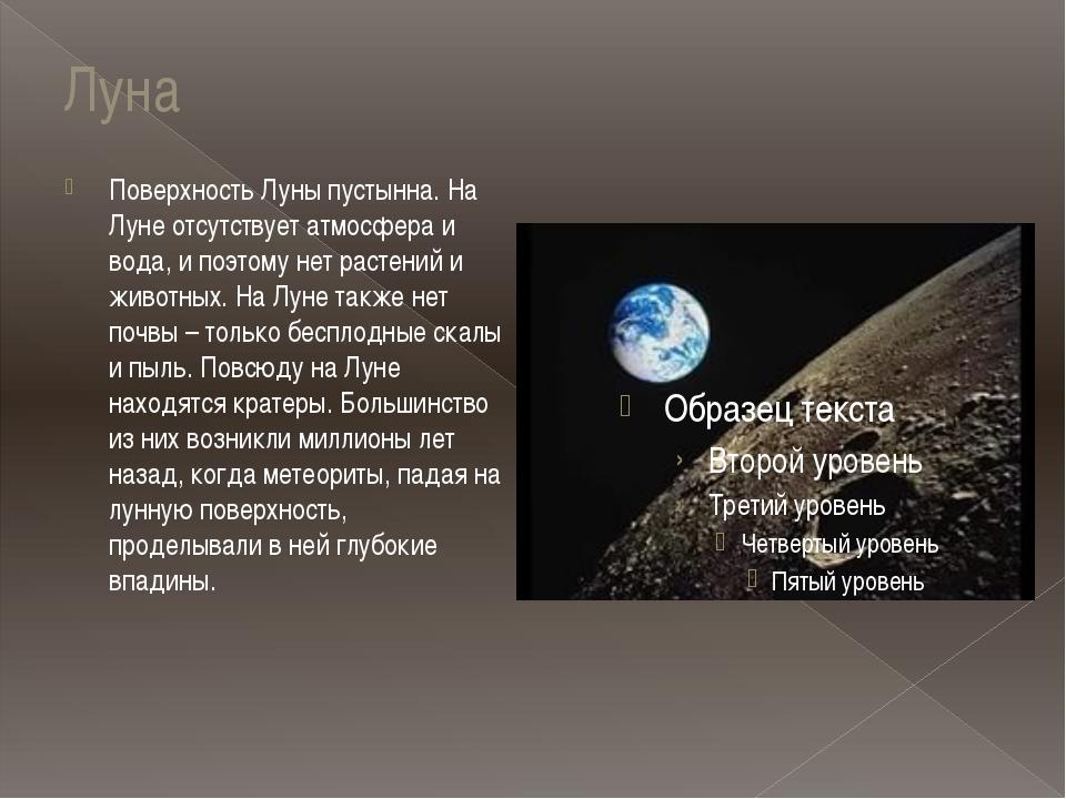 Луна Поверхность Луны пустынна. На Луне отсутствует атмосфера и вода, и поэто...