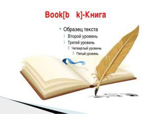 Book[bʊk]-Книга