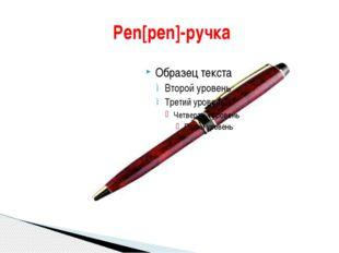 Pen[pen]-ручка