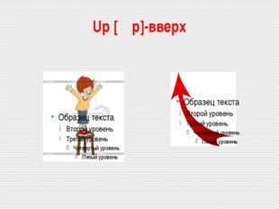 Up [ʌp]-вверх