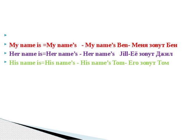 My name is =My name's - My name's Ben- Меня зовут Бен Her name is=Her name'...