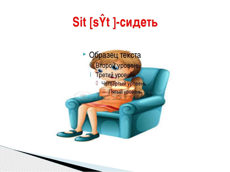 Sit [sɪt]-сидеть
