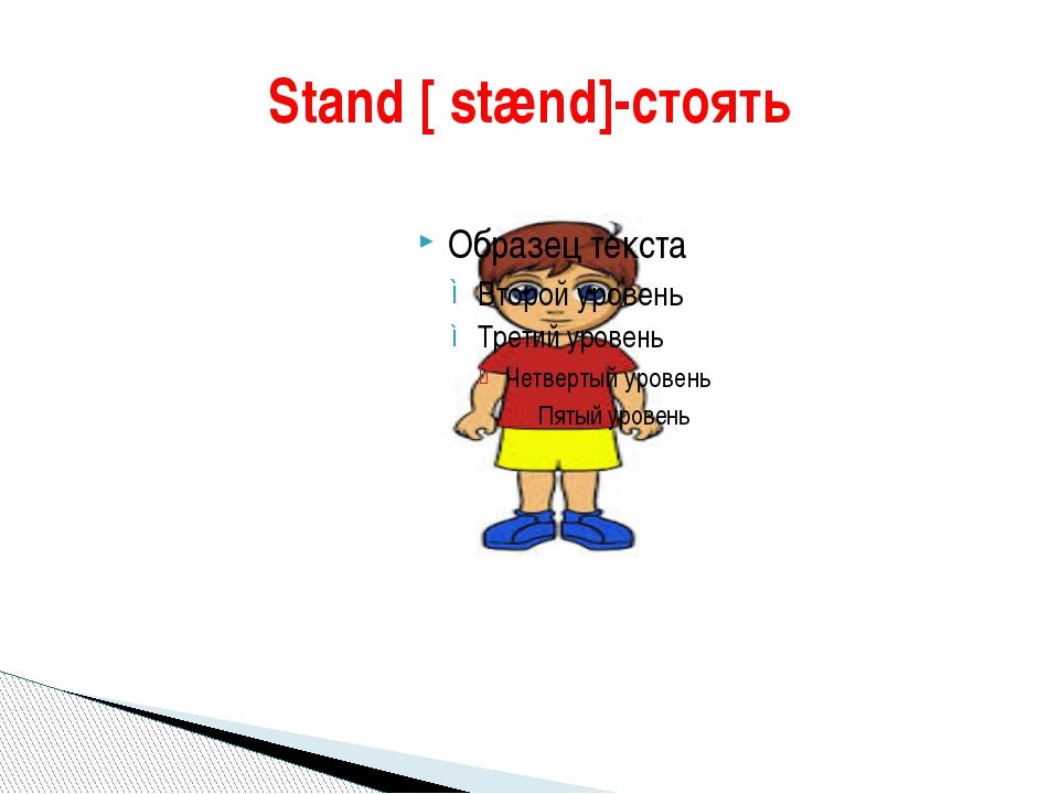 Stand [stænd]-стоять