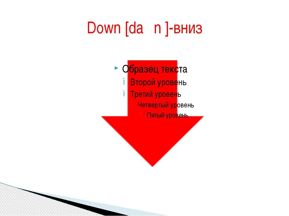 Down [daʊn]-вниз