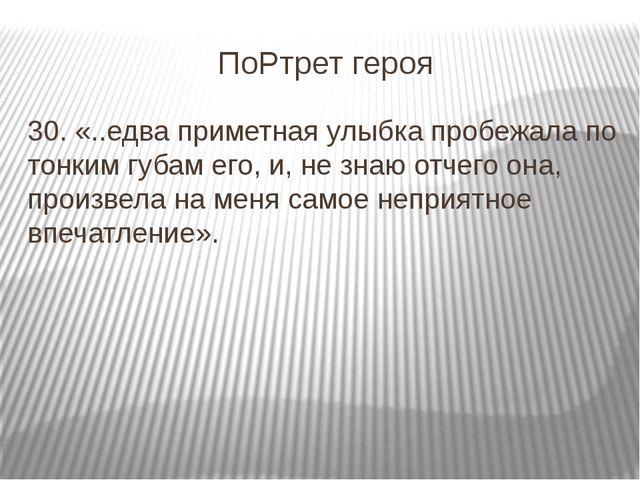 из лодки вышел человек среднего роста в татарской бараньей шапке он махнул рукой