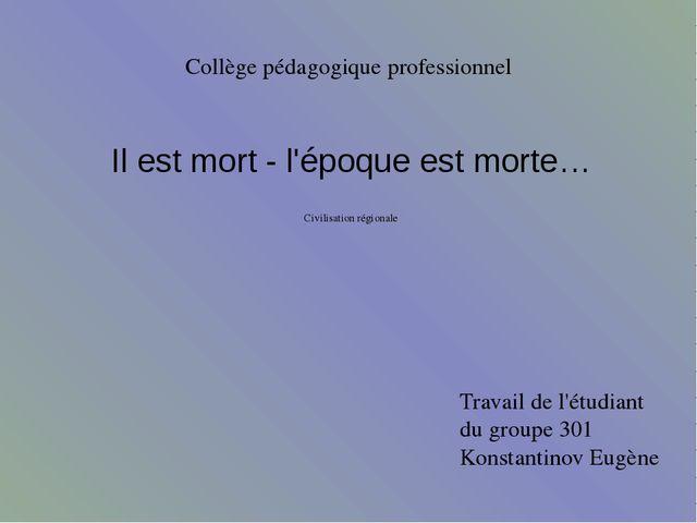Collège pédagogique professionnel Il est mort - l'époque est morte… Civilisat...