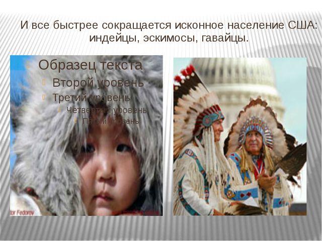 И все быстрее сокращается исконное население США: индейцы, эскимосы, гавайцы.