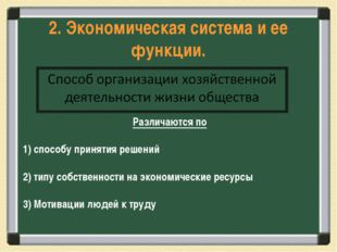 2. Экономическая система и ее функции. Различаются по 1) способу принятия реш