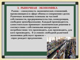 3. РЫНОЧНАЯ ЭКОНОМИКА Рынок – совокупность экономических отношений, проявляю