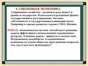 4. СМЕШАННАЯ ЭКОНОМИКА Современное хозяйство – активную роль играет и рынок