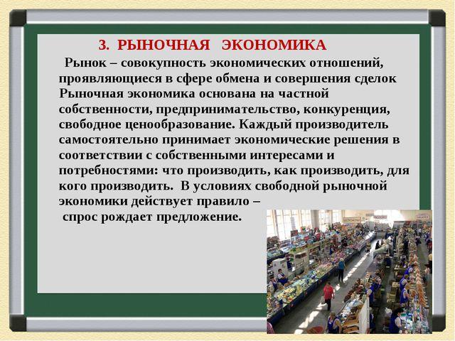 3. РЫНОЧНАЯ ЭКОНОМИКА Рынок – совокупность экономических отношений, проявляю...