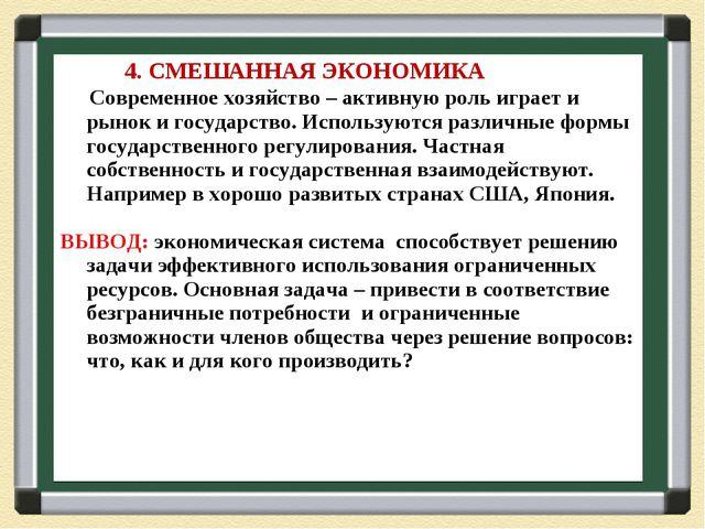4. СМЕШАННАЯ ЭКОНОМИКА Современное хозяйство – активную роль играет и рынок...