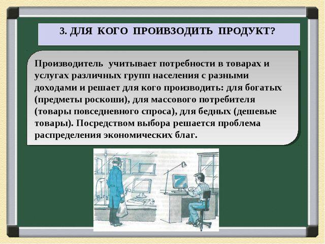 3. ДЛЯ КОГО ПРОИВЗОДИТЬ ПРОДУКТ? Производитель учитывает потребности в товар...