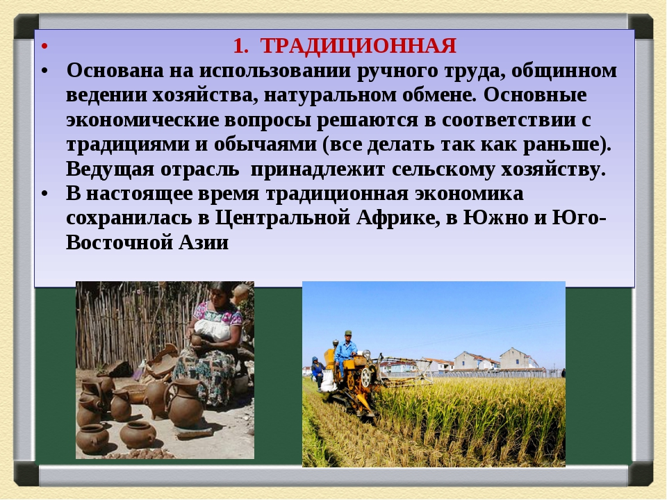 1. ТРАДИЦИОННАЯ Основана на использовании ручного труда, общинном ведении хо...