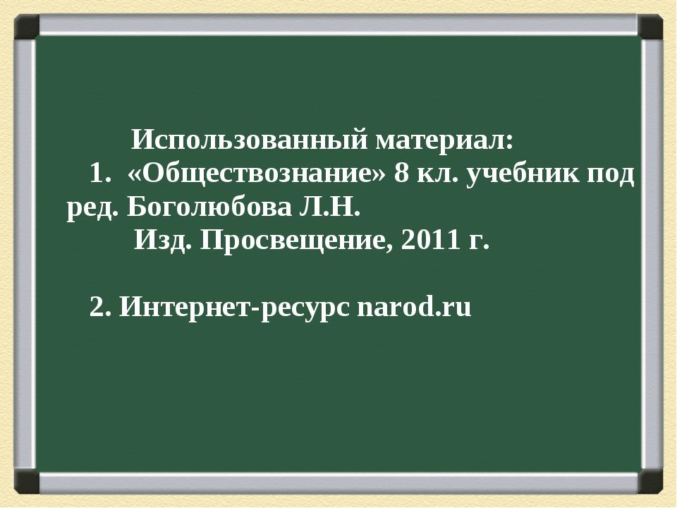 Использованный материал: 1. «Обществознание» 8 кл. учебник под ред. Боголюбо...