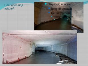 Ельцовка под землей Но большая часть русла реки Ельцовка – 1 замыто под землю
