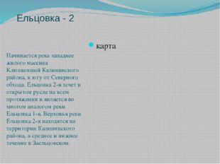 Ельцовка - 2 Начинается река западнее жилого массива Клюквенный Калининского