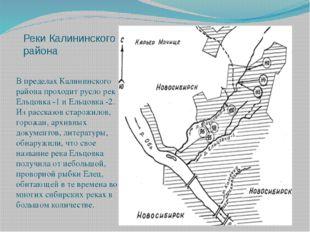 Реки Калининского района В пределах Калининского района проходит русло рек Ел