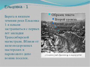 Ельцовка - 1 Берега в нижнем течении реки Ельцовка 1-я начали застраиваться с