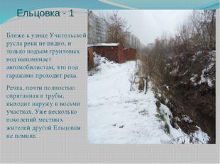 Ельцовка - 1 Ближе к улице Учительской русла реки не видно, и только подъем г