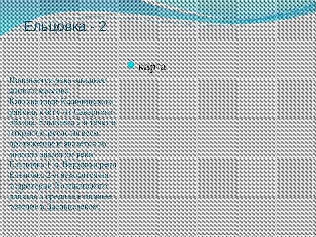 Ельцовка - 2 Начинается река западнее жилого массива Клюквенный Калининского...