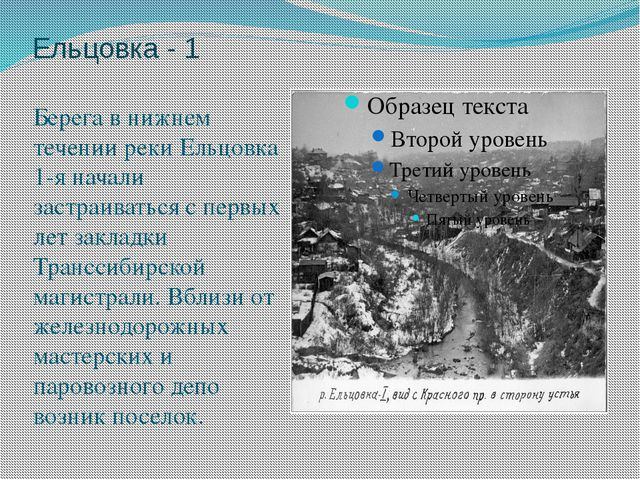 Ельцовка - 1 Берега в нижнем течении реки Ельцовка 1-я начали застраиваться с...