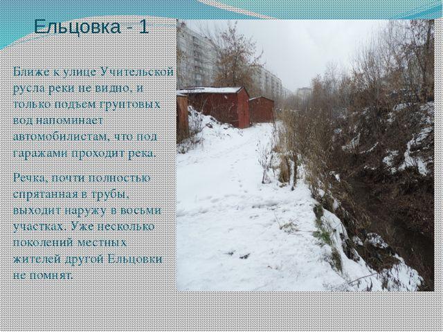 Ельцовка - 1 Ближе к улице Учительской русла реки не видно, и только подъем г...