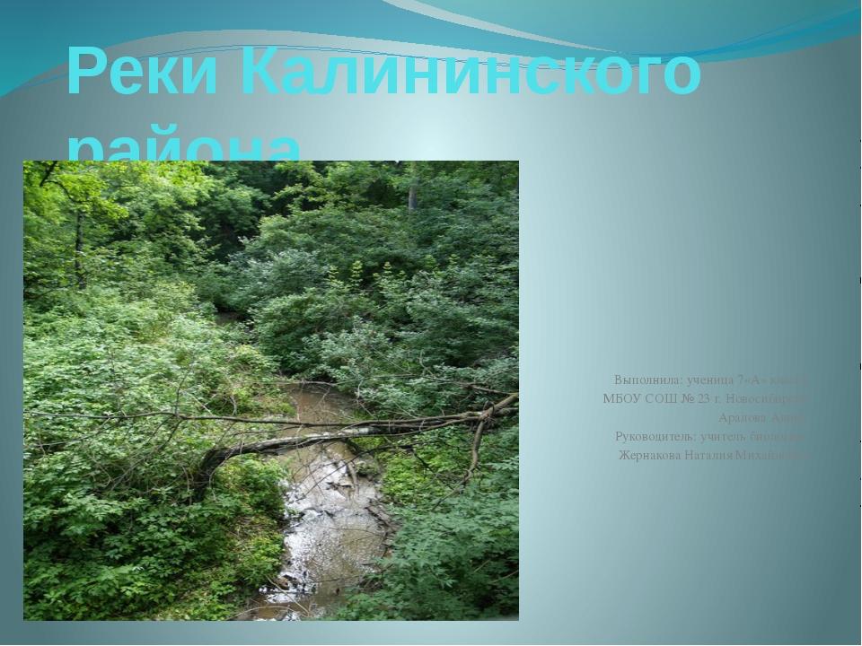 Реки Калининского района Выполнила: ученица 7«А» класса МБОУ СОШ № 23 г. Ново...